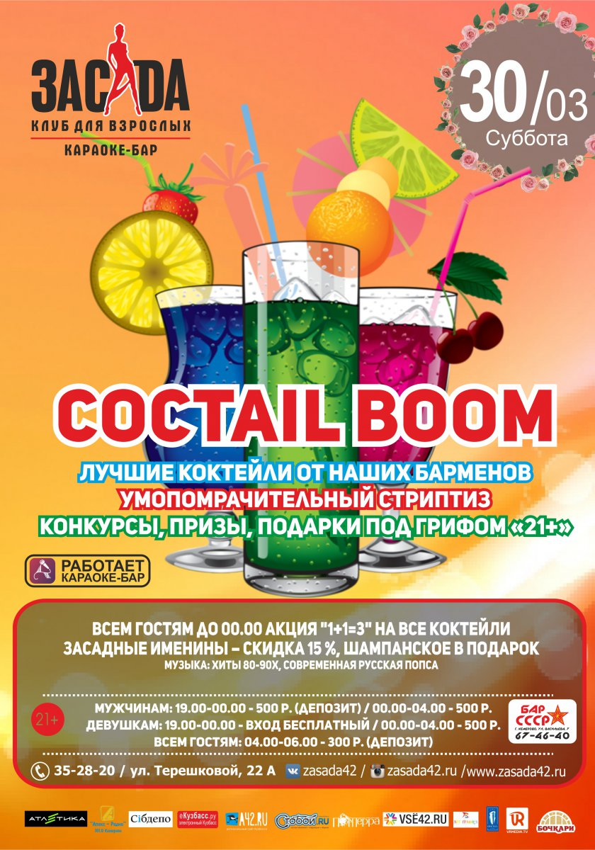 COCTAIL BOOM